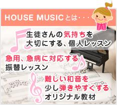 HOUSE MUSICの魅力